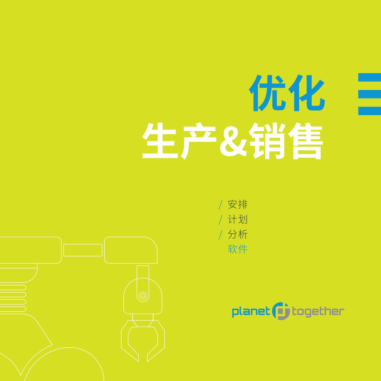 宣传资料_PlanetTogether_00.jpg